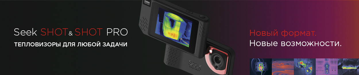 Seek Thermal Shot